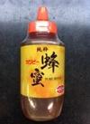 純粋蜂蜜 50円引