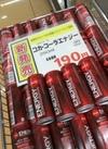 コカコーラエナジー 190円(税抜)