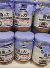 青魚の力 299円(税抜)