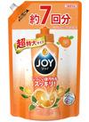 ジョイコンパクト 詰替 超特大 397円(税抜)
