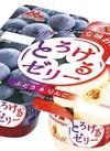 とろけるゼリー4Pぶどう+りんご 97円(税抜)