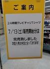 24時間テレビ チャリTシャツ 1,389円(税抜)