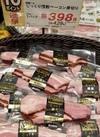 じっくり燻製ベーコン厚切り 398円(税抜)