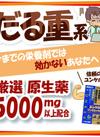ユンケルゾンネロイヤル 3,180円(税抜)