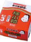 極小粒ミニ3 65円(税抜)