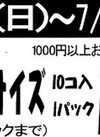 たまごMS10個入100円 38円引
