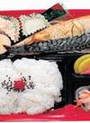 塩サバ弁当 321円