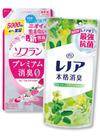レノア替え/ソフラン替え 138円(税抜)