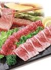 牛肉もも・バラ焼肉用 〈交雑種〉 980円(税抜)