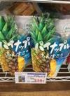 パイナップルちんすこう 338円(税抜)