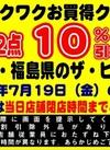 7月19日限定!特別ワクワクお買い得クーポン券! 10%引