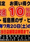 7月20日限定!WEB限定お買い得クーポン券!! 10%引