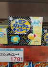 レモンスカッシュチョコレート 178円(税抜)