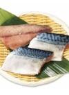 塩サバ切身 280円(税抜)