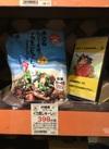 イカ墨じゅーしい 398円(税抜)
