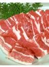 牛バラカルビ焼肉用 398円(税抜)