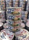 シーチキンマイルド 428円(税抜)