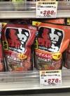 赤から鍋スープ(1番/3番) 278円(税抜)