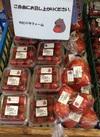 ミニトマト 180円(税抜)
