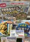 沖縄風塩焼そば 2食入 400円(税抜)