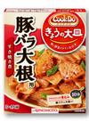 CookDoきょうの大皿 豚バラ大根 109円(税抜)