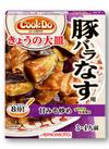 CookDoきょうの大皿 豚バラなす 109円(税抜)
