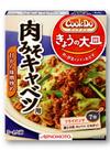 CookDoきょうの大皿 肉みそキャベツ 109円(税抜)