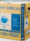 アルカリイオンの水 397円(税込)