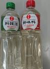料理酒・新味料 100円(税抜)