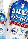 カルピス季釈タイプ 198円(税抜)