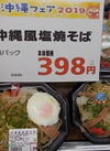 沖縄風塩焼そば 398円(税抜)