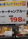 ゴーヤ-チャンプルー 198円(税抜)