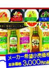 バラエティ調味料ギフト VS-30 1,500円(税抜)