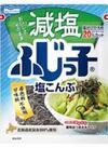減塩ふじっ子 100円(税抜)