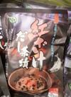 自然派宣言 紅さけのだし茶漬け 358円(税抜)