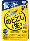 のどごし〈生〉 2,310円(税抜)
