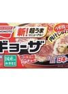 ギョーザ 100円(税抜)