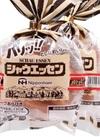 シャウエッセン 321円(税込)