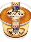 焼プリン 67円(税抜)