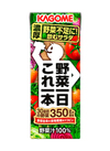 野菜1日これ1本 59円(税抜)