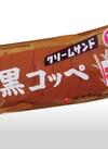 黒こっぺ 68円(税抜)
