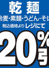 乾麺(冷麦・素麺・そば・うどん) 20%引