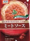 ミートソース 98円(税抜)