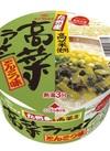高菜ラーメンとんこつ味 98円(税抜)