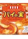 【新商品】パイの実<クレームブリュレ> 98円(税抜)