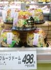 フルーツドーム 498円(税抜)