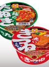 赤いきつね・緑のたぬき 98円(税抜)
