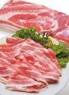 豚バラ肉(うす切り・切落し・ブロック) 20%引