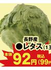 レタス 92円