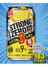 -196°STゼロ3レモン 103円